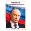 Плакат президента