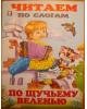 Детская книга Читаем по слогам 'По щучьему велению' арт.4964 (Фламин