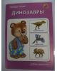 ПервыеУроки Динозавры (карточки)