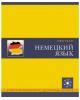 Тетрадь 40л Немецкий Т403646 1/100
