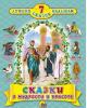 7 Лучших Сказок Малышам Сказки о мудрости и красот