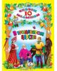 10 сказок Малышам 'В Тридевятом царстве'