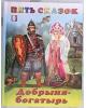 ПятьСказок Добрыня-богатырь