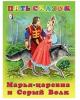 Пять Сказок Марья-царевна и Серый волк (Фламинго)
