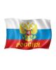 Флаг России 30*45 см. с гербом (упак.12 шт)