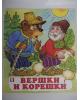 Сказки народов мира 'Вершки и корешки' арт. 18580 (Фламинго 2011