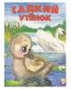 Сказки народов мира 'Гадкий утенок' Арт. 3666 (Фламинго 201