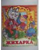 Сказки народов мира 'Жихарка' арт. 4956 (Фламинго 2011