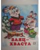 Сказки народов мира 'Заяц-хваста' арт.5278 (Фламинго 2010) с.16