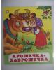Сказки народов мира 'Крошечка-хаврошечка' Арт. 18535 (Фламинго 201