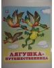 Сказки народов мира 'Лягушка-путешественница' арт. 18559 (Фламинго 201