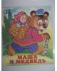 Сказки народов мира 'Маша и медведь' Арт. 4654 (Фламинго 2010) с.1