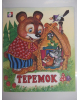 Сказки народов мира 'Теремок' арт. 445Х (Фламинго)