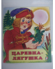 СказкиНарМира Царевна лягушка арт.5596 (Фламинго)