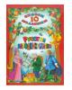 10 сказок Малышам 'Русские народные сказки'. Проф-Пресс