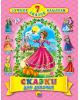 7 Лучших Сказок Малышам Сказки для девочек (Проф-прес 2011) 7Б,с80