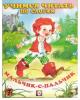 Детская книга Читаем по слогам 'Мальчик с пальчик' арт.7599 (Фламинго 2009) с.14