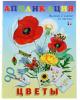 КнижкаАппликация Цветы  (вырежи и наклей по образу ) арт.16401 (Фламинго 2013) с.16