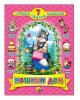 7 Лучших Сказок Малышам Кошкин дом (Проф-Пресс 2014) с.80