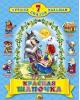 7 Лучших Сказок Малышам. Красная шапочка (Проф-Пресс 2014) с.80