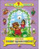 7 Лучших Сказок Малышам Трям! Здравствуйте! (Проф-Пресс2014) с.80