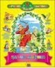 7 Лучших Сказок Малышам Царевна лягушка (Проф-Пресс2014) с.80