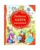 ВсеЛучшиеСказки Любимая книга малышей (Росмэн-Пресс 2013) с.144