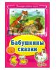 Коллекция Любимых Сказок. Бабушкины сказки (Алтей 2014) с.64