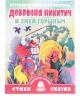 Книга 'Добрыня Никитич и Змей Горыныч' 508093