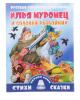 Книга 'Илья Муромец и Соловей-разбойник' 508095