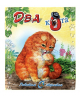 Книжка Два кота Степанов 599061