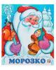 Сказки народов мира 'Морозко' Арт.5138 (Фламинго 2014) с.16