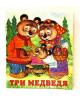 Сказки народов мира 'Три медведя' арт. 13226 (Фламинго)