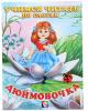 Детская книга Читаем по слогам 'Дюймовочка' арт. 6770 (Фламинго 2014) с.14