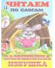 Детская книга Читаем по слогам 'Заюшкина избушка' арт. 4867 (Фламинго 2014) с.14