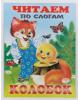 Детская книга Читаем по слогам 'Колобок' арт. 4719 (Фламинго 2014) с.14