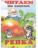 Детская книга Читаем по слогам 'Репка' арт. 6541 (Фламинго 2014)с.14