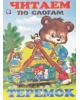 Детская книга Читаем по слогам 'Теремок' арт. 4727 (Фламинго 2014) с.14