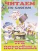 Детская книга Читаем по слогам 'Три поросенка' арт. 4883 (Фламинго 2014) с.14