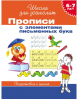 Школа Для Дошколят Прописи с элементами письменных букв (Росмэн-пресс 2013) 1100149