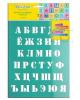 Трафарет  пластиковый Русский алфавит мягкий гибкий пластик 20*25см 15525