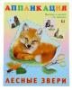 Книжка аппликация 'Лесные звери' (вырежи и наклей по образцу) арт. 15077 (Фламинго 2013) с.16