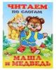 Книжка Маша и медведь  887685