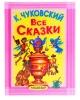 Все сказки автор Чуковский КИ1042614