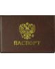 Обложка д/паспорта Герб 236 к/зам коричневый