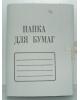 Папка для бумаг с завязками 1/200  280г/кв.м немелован. ПЗ-28/97 (Россия) 5/200
