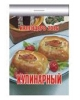 Календарь отрывной 2019  Кулинарный (Кострома 2018) с.365