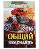 Календарь отрывной 2019 Общий  (Авенир-Дизайн 2018) с.365