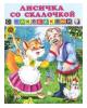 Книжка с наклейками 'Лисичка со скалочкой' арт.19471 (Фламинго 2015) с.16