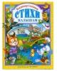 ЛюбимыеСказки Стихи малышам (Степанов) (Проф-Пресс 2014) с.144